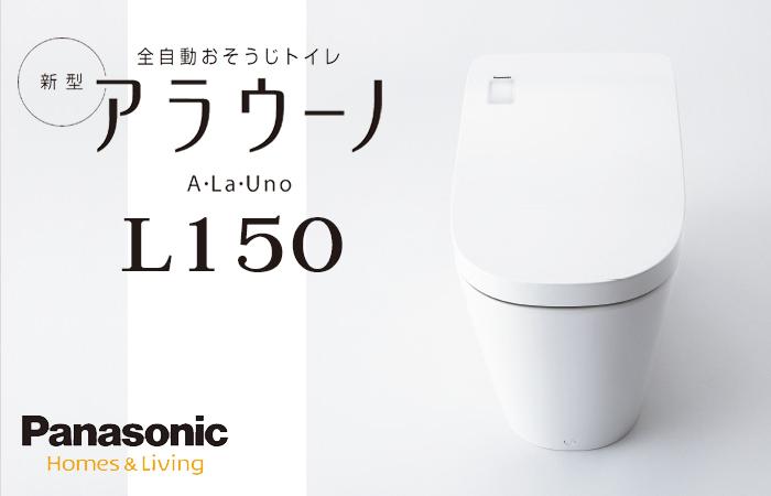 Panasonic「アラウーノL150」
