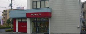クリナップ成田ショールーム