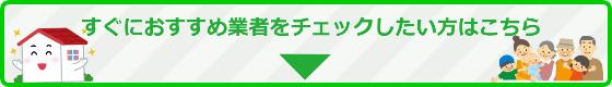千葉のリフォーム会社の評判
