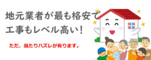 千葉県密着のリフォーム会社