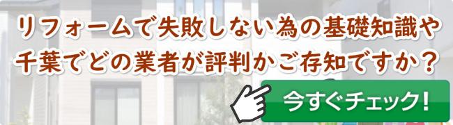 千葉で評判良いリフォーム会社リスト
