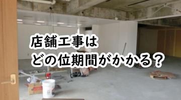 内装工事の工期