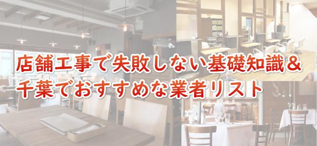 千葉の店舗工事業者リスト