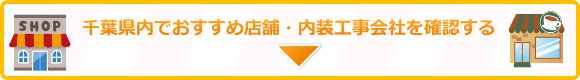 千葉で評判が良い店舗工事業者リスト