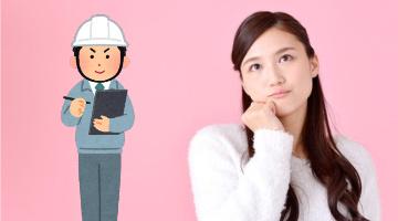 施工業者の選び方