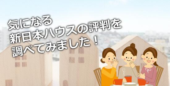 新日本ハウスの評判