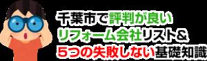 千葉市で評判が良いリフォーム会社リスト&5つの失敗しない基礎知識