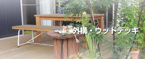 庭(外構工事)やウッドデッキ