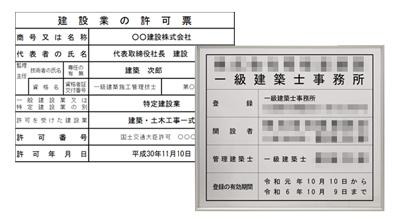 建設業許可や建築士事務所登録
