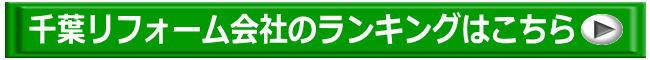 千葉市リフォーム会社口コミナビ